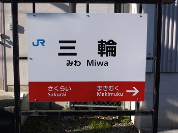 2017miwa02.JPG