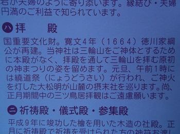 2017miwa13.JPG