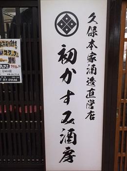 2017miwa49.JPG