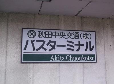 akita2018020.JPG