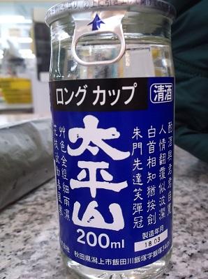 akita2018074.JPG