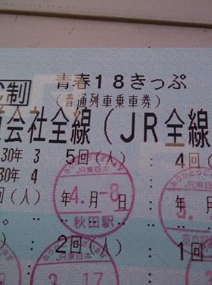 akita2018097.JPG