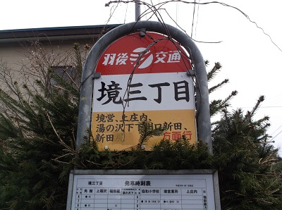 akita2018121.JPG