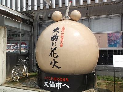 akita2018169.JPG