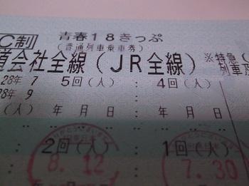 chu01.JPG