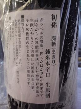 ishimura39.JPG