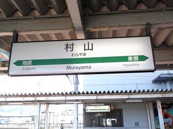 ishimura43.JPG