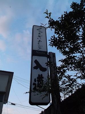 kumakuma081.JPG