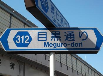 meguro04.JPG