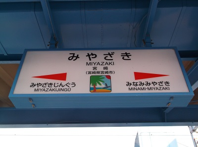 nichinan016.JPG
