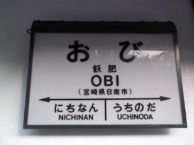 nichinan037.JPG