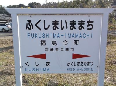 nichinan093.JPG