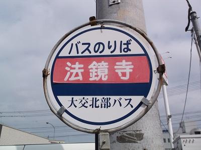 oita46.JPG
