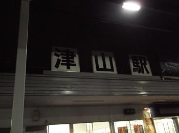 okayama016.JPG