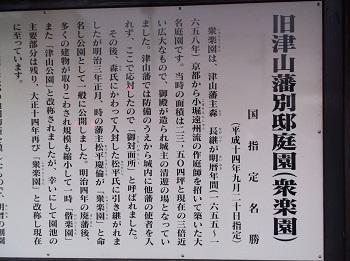 okayama023.JPG