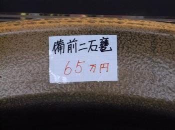 okayama027.JPG