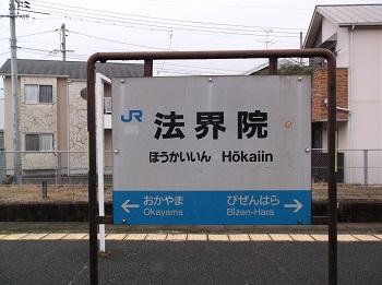 okayama047.JPG