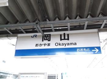 okayama060.JPG