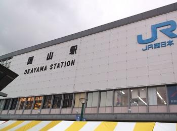 okayama061.JPG