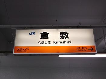 okayama079.JPG