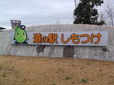 shimotuke11.JPG