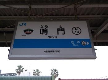 tokushima15.JPG