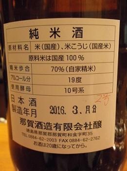 tokushima42.JPG