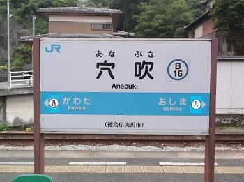 tokushima49.JPG