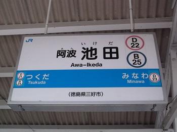 tokushima62.JPG