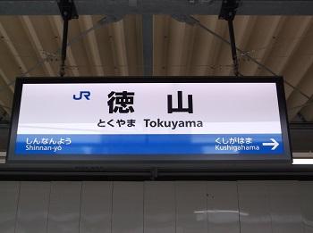 tuwayama108.JPG