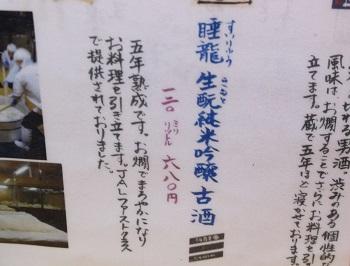 tuwayama19.JPG