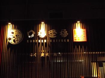 tuwayama84.JPG