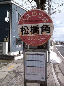 yachi11.JPG