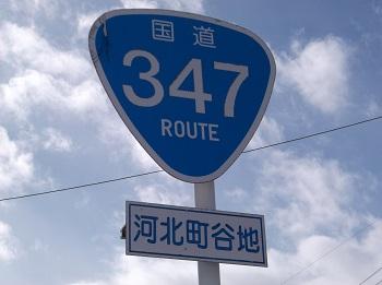 yachi12.JPG