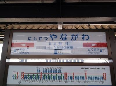yanakuru12.JPG