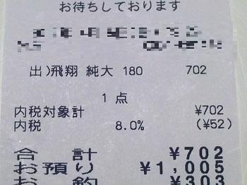 9103.JPG