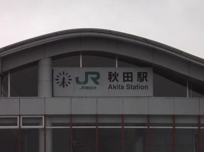 akita2018006.JPG