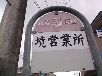 akita2018124.JPG