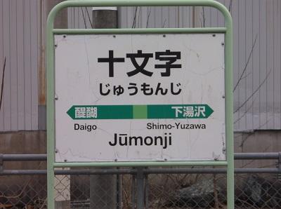 akita2018147.JPG