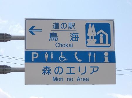 choukai108.JPG