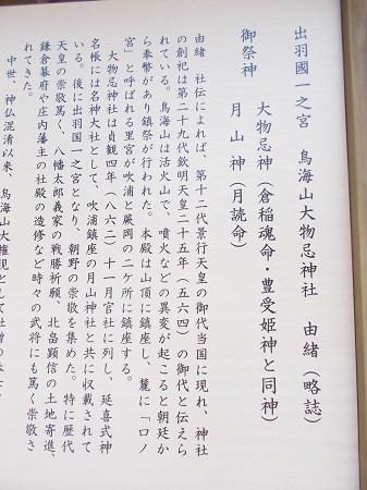 choukai121.JPG