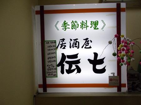 choukai142.JPG