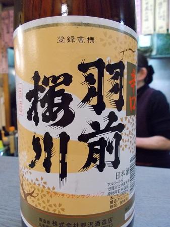 choukai146.JPG