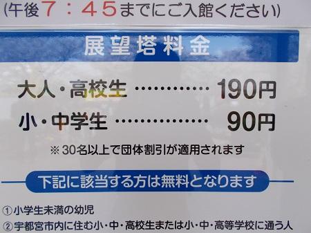 choukai186.JPG