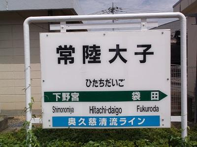 daigoishi06.JPG