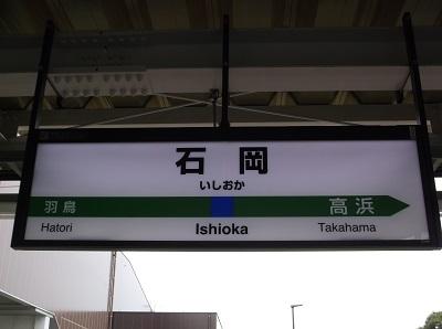 daigoishi22.JPG