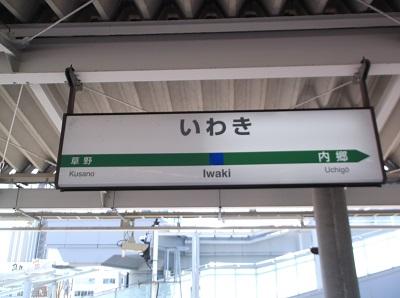 iwashira021.JPG