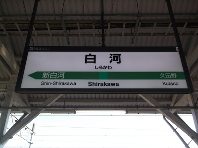 iwashira065.JPG