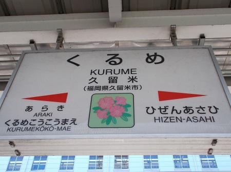 kumakuru151.JPG