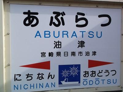 nichinan062.JPG